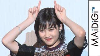 2017年に放送されたNHK連続テレビ小説(朝ドラ)「べっぴんさん」でヒロインの娘を演じた女優の井頭愛海さんが10月16日、東京都内で行われた初主演作「鬼ガール!
