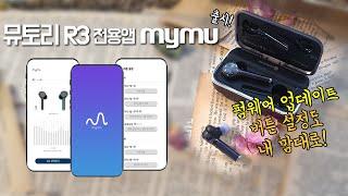 뮤토리 R3 전용앱 mymu 출시! 무선이어폰 추천 R…