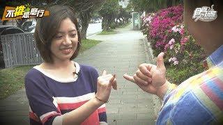 《不推怎麼行》國民學姊黃瀞瑩4/11水水登場