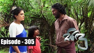 Sidu | Episode 305 06th October 2017 Thumbnail