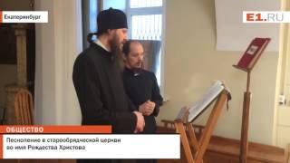 Песнопение в старообрядческой церкви во имя Рождества Христова