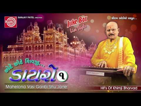 Gujarati Bhajan | Mahelona Vasi Garibi Shu Jane | Khimji Bharvad | Chhote Shivji | Audio Songs 2016
