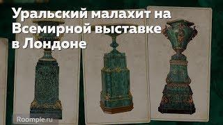 Уральский малахит на Всемирной выставке в Лондоне |СЛЕД РОССИИ №17