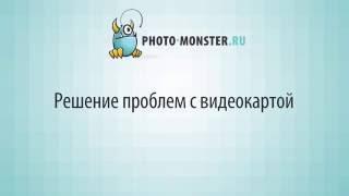 Photoshop. Решение проблем с видеокартой. (Евгений Карташов)