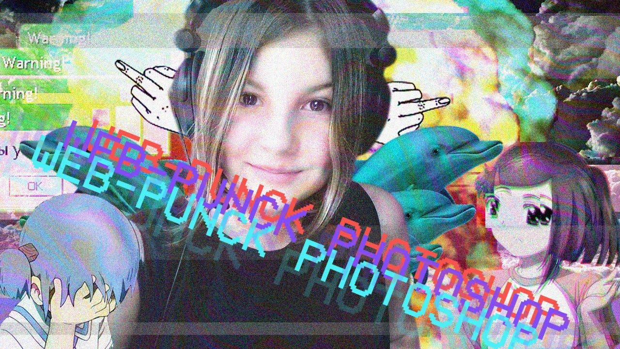 Как сделать фото в вебпанк