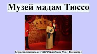 Музей мадам Тюссо(Музей мадам Тюссо Музей мадам Тюссо — музей восковых фигур в лондонском районе Мэрилебон, созданный 200..., 2016-07-21T13:49:25.000Z)
