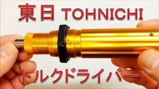 東日【トルクドライバー】RTD500CN