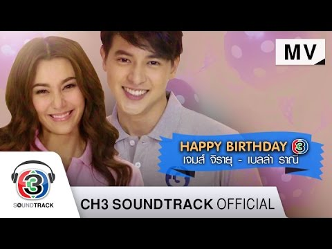 Happy Birthday | เจมส์ จิรายุ & เบลล่า ราณี | Official MV