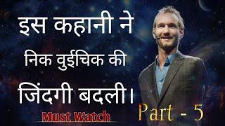 Life changing Motivational Story In Hindi | Nick Vujicic | by Alj Motivation