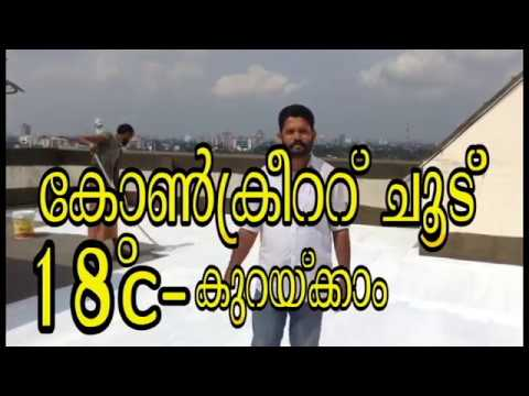 HOW TO PROTECT HEAT TO YOUR HOME KERALA, HOW TO KEEP YOUR ROOF COOL IN HOT SUMMERS KOCHI KERALA,