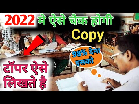 बोर्ड Exam कॉपी कैसे लिखे/board Exam Me Copy Kaise Likhe/copy Kaise Likhe/How To Write In Exam.