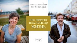 Прямой эфир с Антоном Нефедовым