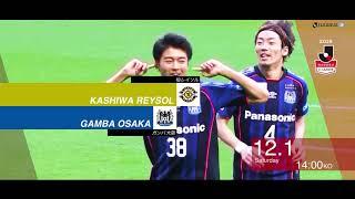 明治安田生命J1リーグ 第34節 柏vsG大阪は2018年12月1日(土)三協F...