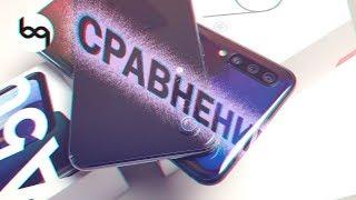 Samsung Galaxy A50 vs Xiaomi Mi9 Se! Битва или Избиение? Выбрать Смартфон Самсунг по Параметрам