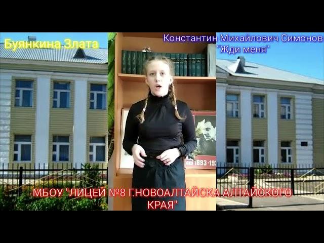 Изображение предпросмотра прочтения – ЗлатаБуянкина читает произведение «Жди меня, и я вернусь» К.М.Симонова