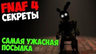 Five Nights At Freddy s 4 САМАЯ УЖАСНАЯ ПОСЫЛКА 5 ночей у Фредди
