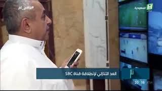 بالترددات.. موعد انطلاق قناة SBC الجديدة