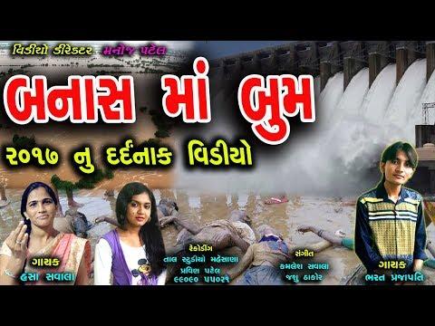 બનાસ માં બુમ ( બનાસકાંઠા વિડિઓ ) Banas Ma Bum ( Bharat Prajapati ) Banaskantha Video