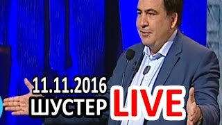 Шустер LIVE 11.11.16 последний выпуск. Д. Трамп, М. Саакашвили