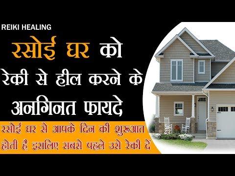 Reiki से रसोई घर को कैसे हील करे   Reiki for Home By - Satya narayan
