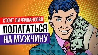 постер к видео Стоит ли финансово полагаться на мужчину? Сколько должен зарабатывать мужчина?
