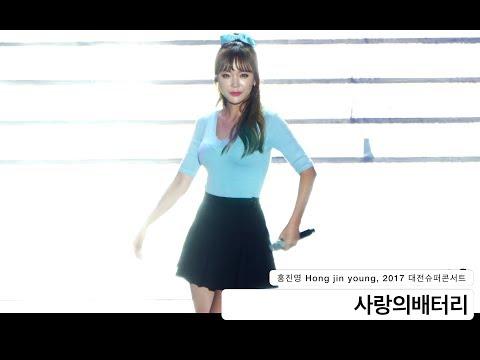 홍진영 Hong jin young[4K 직캠]사랑의배터리,대전슈퍼콘서트@170924 락뮤직