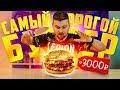 Самый дорогой бургер в России / Золотой бургер за 3000 рублей