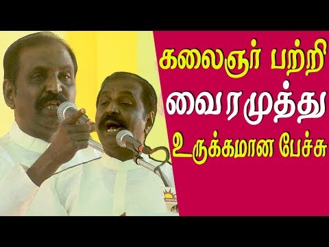 vairamuthu speech kalaignar karunanidhi vairamuthu recent speech tamil news live tamil news    In a memorial meeting vairamuthu shared his thoughts on kalaignar karunanidhi, while speaking he said that kalaignar karunanidhi was more like a father and one and only political leader. here is the full speech of vairamuthu on kalaignar    vairamuthu, vairamuthu speech, vairamuthu recent speech, வைரமுத்து, vairamuthu speech   More tamil news tamil news today latest tamil news kollywood news kollywood tamil news Please Subscribe to red pix 24x7 https://goo.gl/bzRyDm  #tamilnewslive sun tv news sun news live sun news