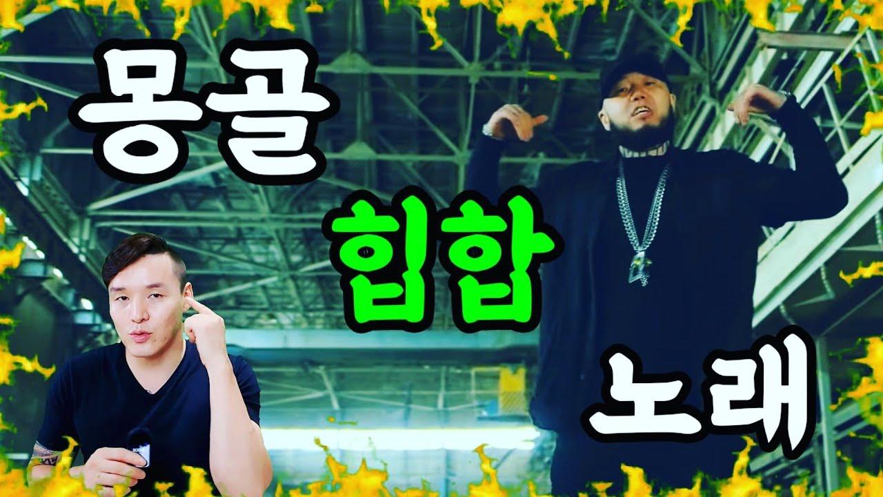Download (MongolSub) Gee - Yasan Reaction 몽골 힙합 노래 ZolbooTv Mongolian YouTuber.