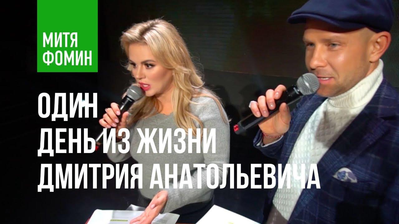 Митя Фомин — Один день из жизни Дмитрия Анатольевича. Часть 2