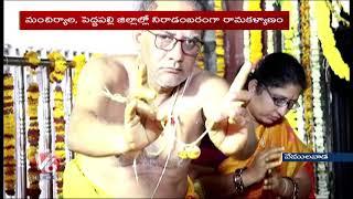 Sita Rama Kalyanam In Vemulawada Temple  Telugu News