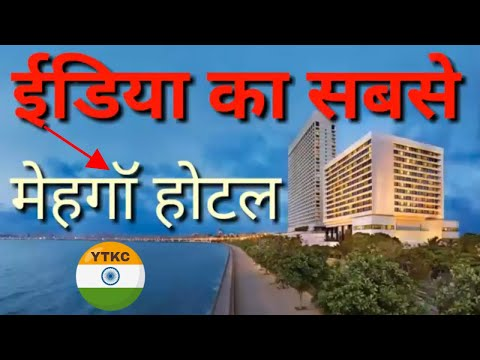 INDIA TOP 5 MOST EXPENSIVE & LUXURIOUS HOTELS, किराया सुनकर उड़ जाएंगे होश | YT Knowledge center