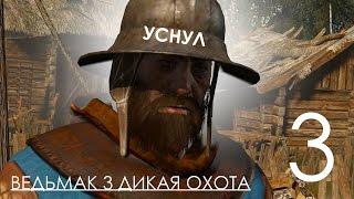 Ведьмак 3 Дикая Охота Прохождение на ПК Часть 3 Гвинт (1080p 60fps)