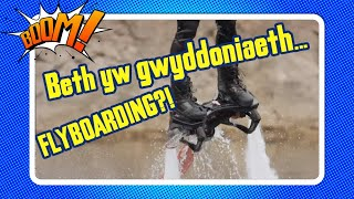 Beth yw gwyddoniaeth Flyboarding?!   What's the science of Flyboarding?