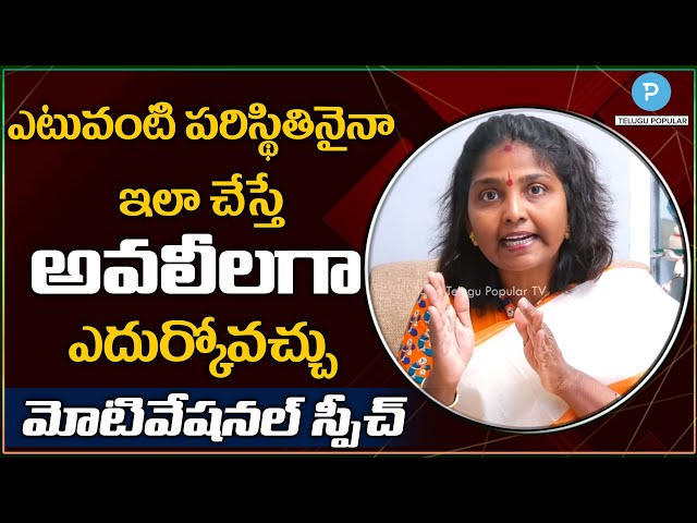 How to Handle Tough Situations in Life? Kokila Manjula Sree   Telugu Popular TV