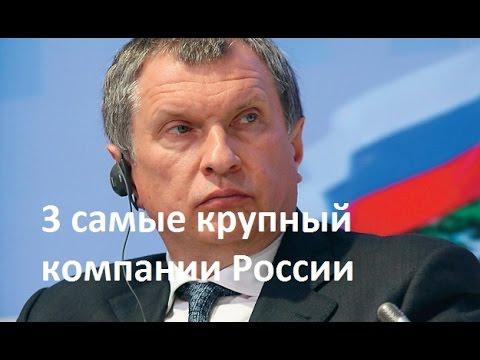 ТОП - 3 САМЫХ Дорогих Компаний РОССИИ