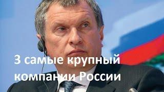 видео Самые крупные компании России