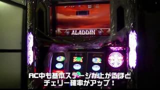 パチスロ『アラジンAⅡ』2/16(月)より登場!! ※試打会にて撮影致しまし...