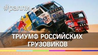 Шелковый путь-2019: триумф российских грузовиков