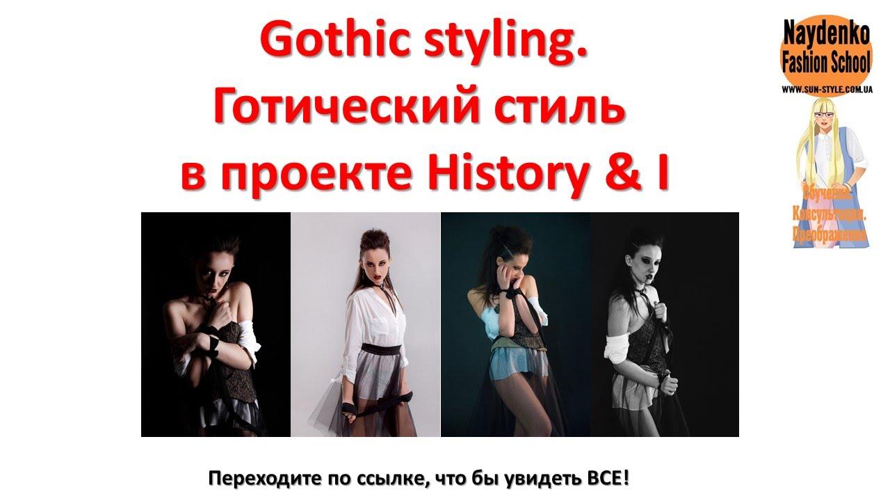 Готический Стиль Девушек |  Gothic Styling. Готика Стилизация