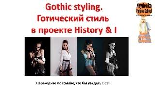 """Gothic styling. Готика стилизация. Готический стиль в проекте """"History & I'"""