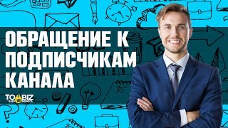 Бесплатная реклама вашего бизнеса | Обращение к подписчикам To Biz