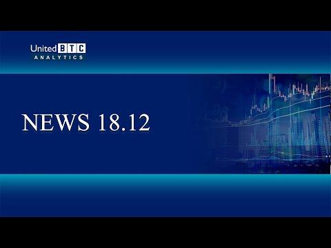 UNITED BTC BANK Отзывы и Обзоры | NEWS 18.12.2019