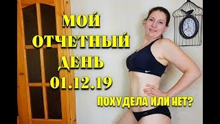 Мой Очетный День 01 12 19 На Сколько Я  Похудела Мои Замеры / как похудеть мария мироневич