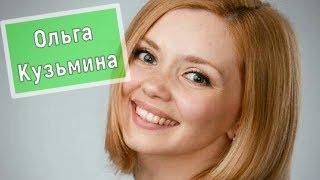Ольга Кузьмина, актриса сериалов и кино (биография) Путь к успеху!