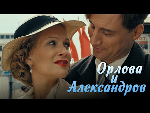 ОРЛОВА И АЛЕКСАНДРОВ - Серия 10 / Мелодрама. Исторический сериал
