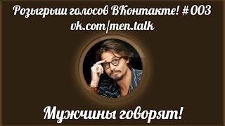 Розыгрыш голосов ВКонтакте #3 — Мужчины говорят!