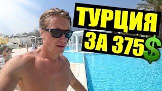 ТУРЦИЯ КЕМЕР ЗА 375$ - L