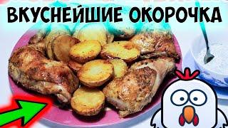 Куриные окорочка с картошкой в духовке. Запеченные окорочка, вкусный и недорогой рецепт