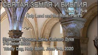 Святая Земля и Библия. Часть 5-я. Праздник Троицы, День Святого Духа. 7-8 июня 2020. Holy Land